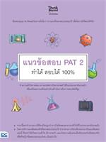 แนวข้อสอบ PAT 2 ทำได้ สอบได้ 100%